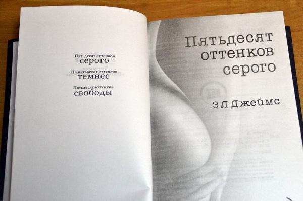 книги про секс