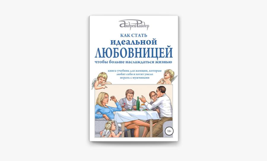 Андрей Райдер «Как стать идеальной любовницей» (2018)