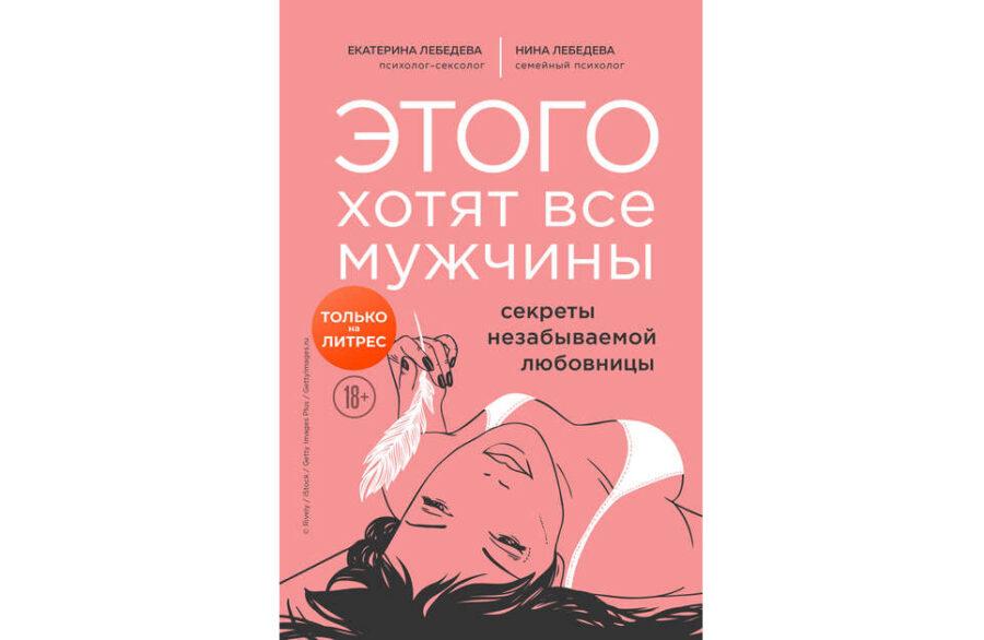 Екатерина Лебедева «Этого хотят все мужчины» (2018)