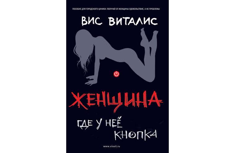 Вис Виталис «Женщина. Где у нее кнопка?» (2008)