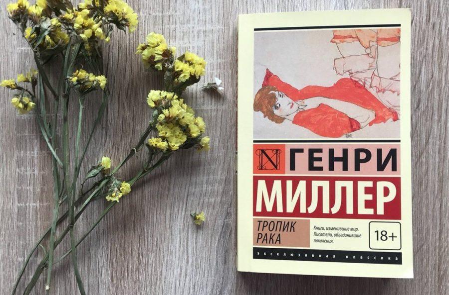 «Тропик рака», Генри Миллер