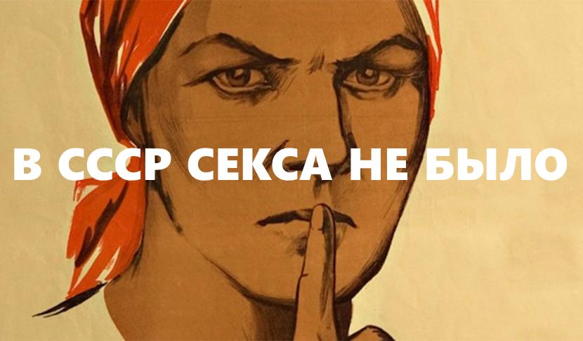 Секс в СССР мифы и правда