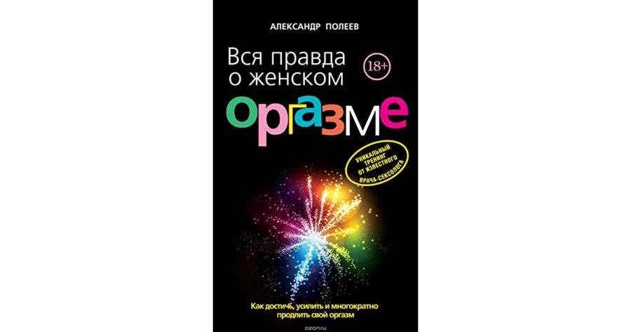 Александр Полеев «Вся правда о женском оргазме» (2013)