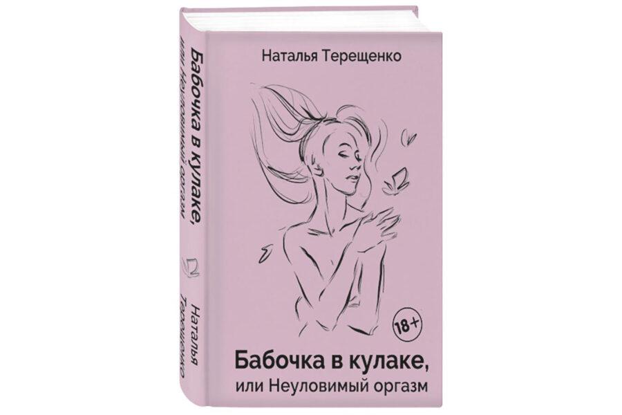 Наталья Терещенко «Бабочка в кулаке, или Неуловимый оргазм» (2020)