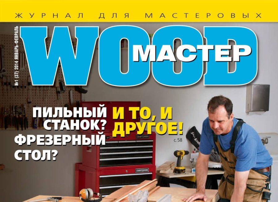 интересные про мужские журналы