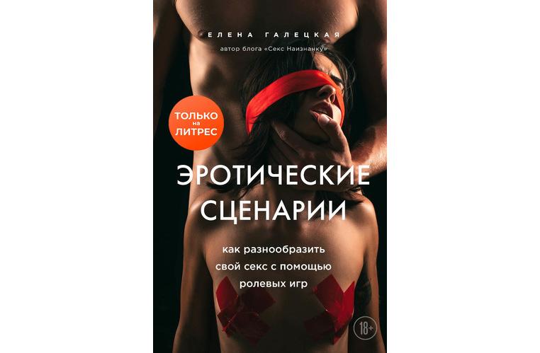 Елена Галецкая «Эротические сценарии» (2020)