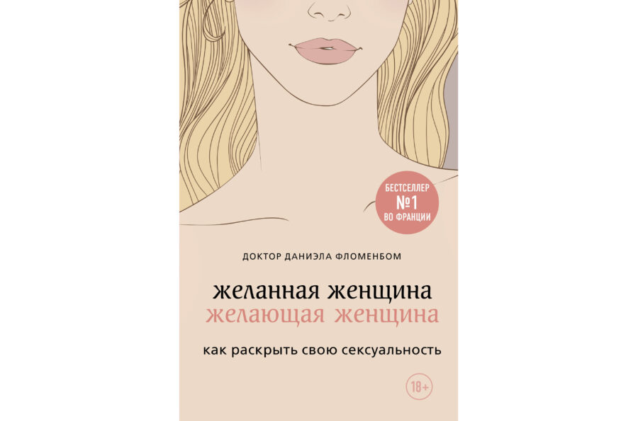 Даниэла Фломенбом «Желанная женщина, желающая женщина» (2017)