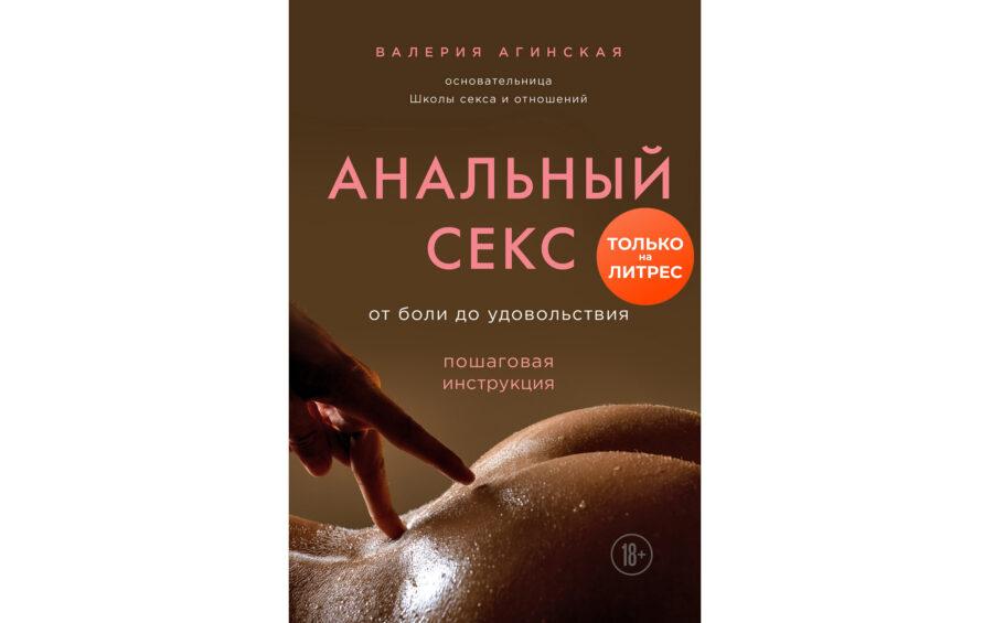 Валерия Агинская «Анальный секс. От боли до удовольствия» (2020)