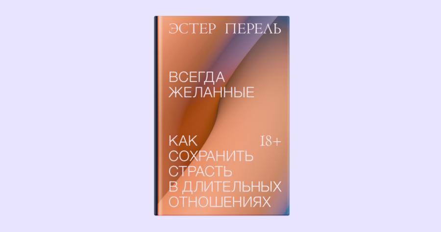 Эстер Перель «Всегда желанные» (2006)