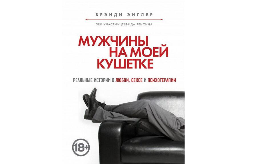 Брэнди Энглер «Мужчины на моей кушетке» (2013)
