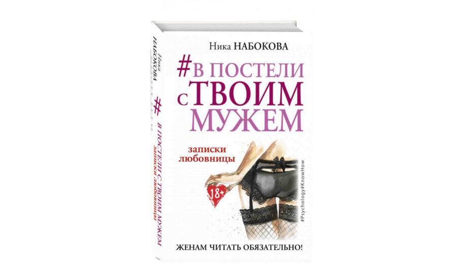 Ника Набокова «В постели с твоим мужем» (2016)