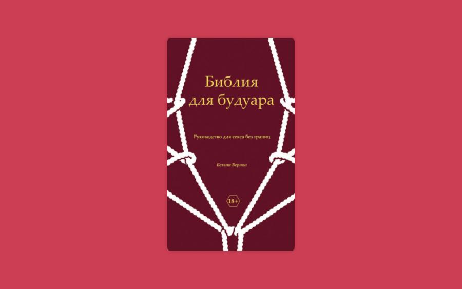 Бетани Вернон «Библия для будуара» (2013)