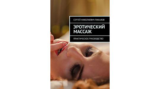 Сергей Пикалов «Эротический массаж. Практическое руководство» (2018)