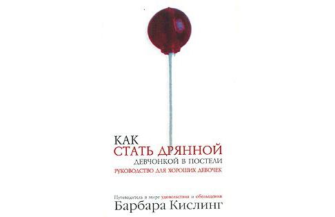 Барбара Кислинг «Как стать дрянной девчонкой в постели» (2005)