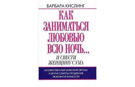 Барбара Кислинг «Как заниматься любовью всю ночь» (2005)