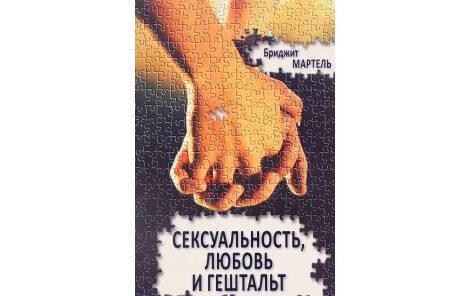 Бриджит Мартель «Сексуальность, любовь и гештальт» (2016)
