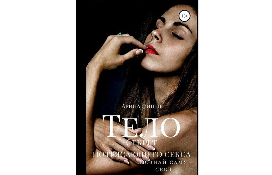Арина Фишш «Тело. Секрет потрясающего секса» (2019)
