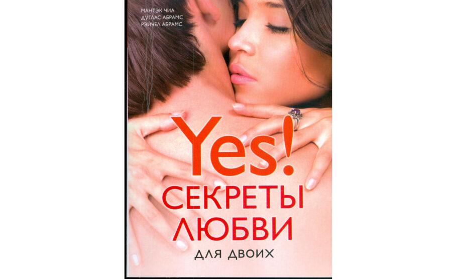 Мантек Чиа «Yes! Секреты любви для двоих» (2008)