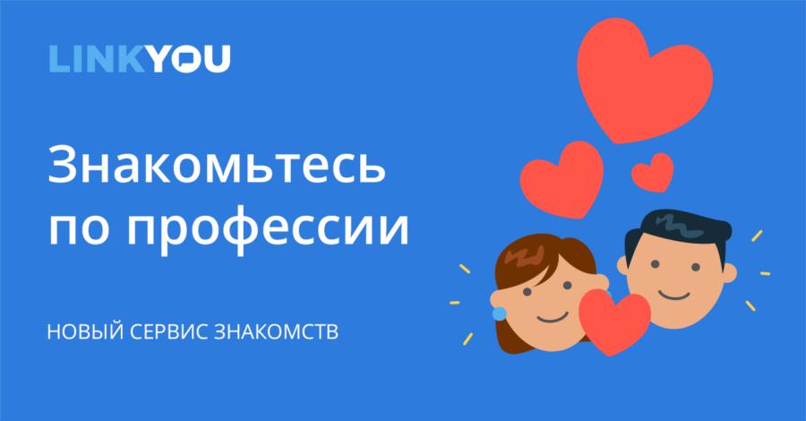 знакомства в интернете в Москве