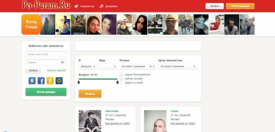 Московские сайты знакомств в интернете