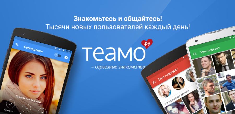 московские сайты для серьезных отношений