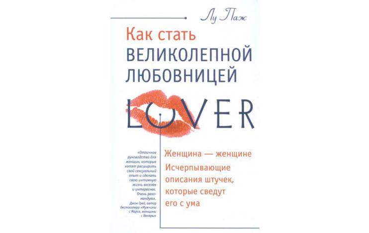Лу Паж «Как стать великолепной любовницей» (1999)