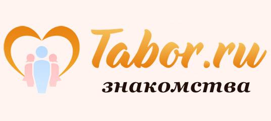 Сайт знакомств Табор