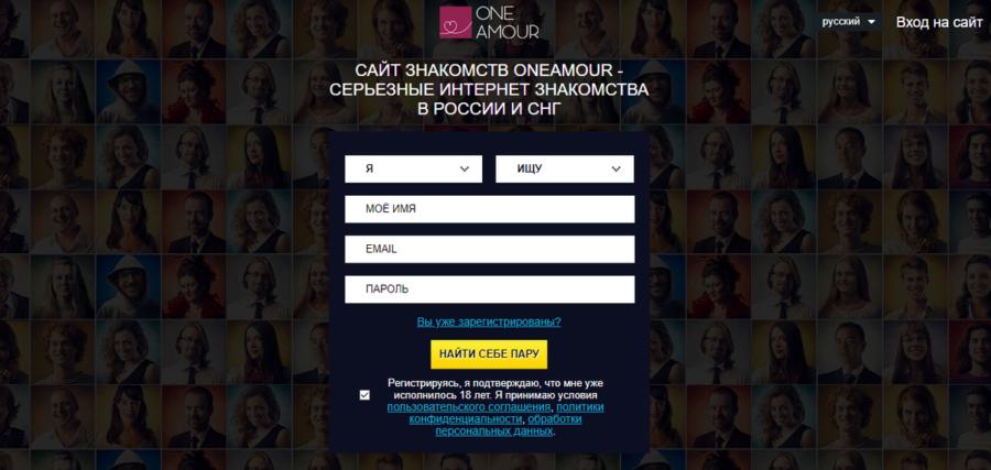 Сайт для знакомств с женщинами