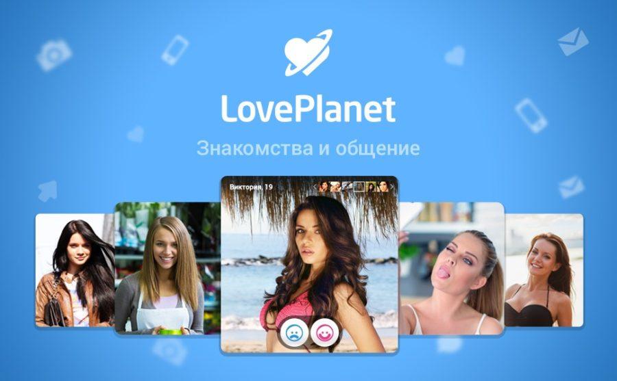 сайт знакомств LovePlanet