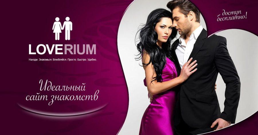 сайт знакомств LOVERIUM