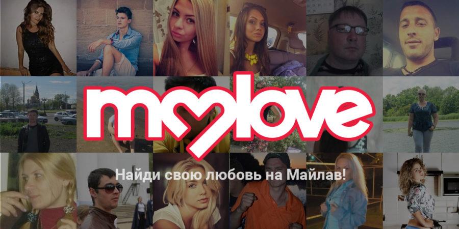 сайт для знакомств mylove
