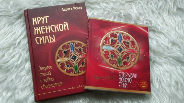 Лариса Ренар книги о психологии