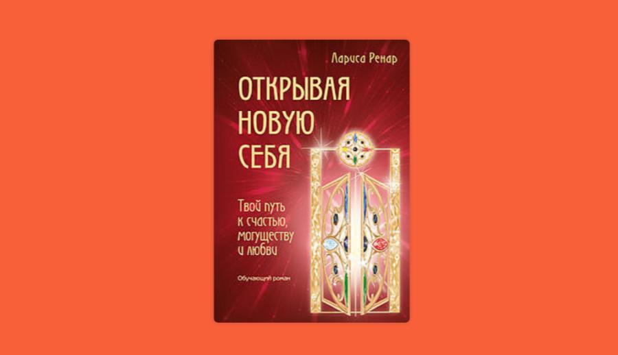 Лариса Ренар книги