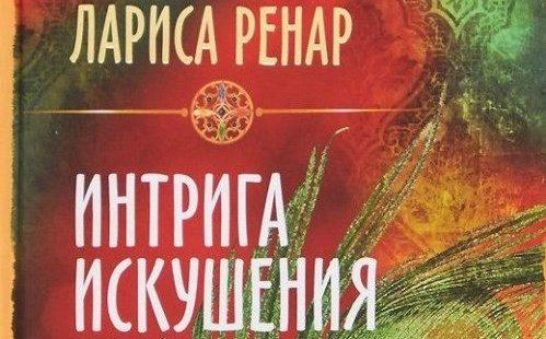 Лариса Ренар книги по психологии