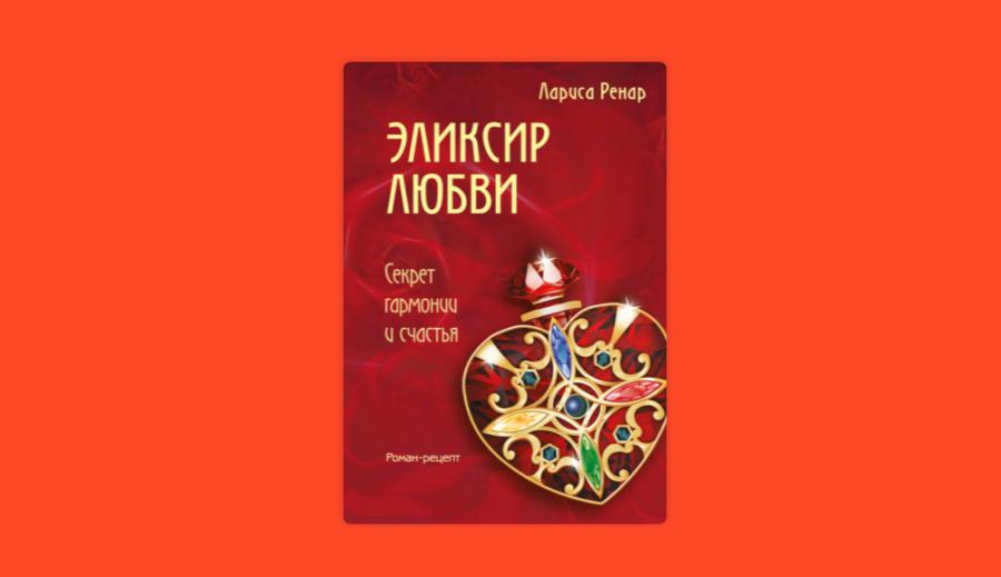 Лариса Ренар книги по самопознанию
