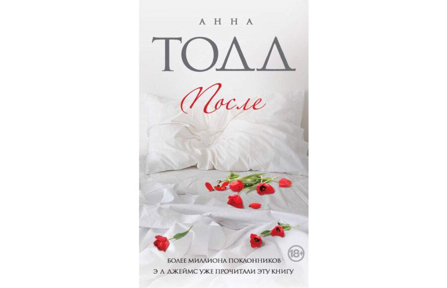Анна Тодд «После» (2014, серия)