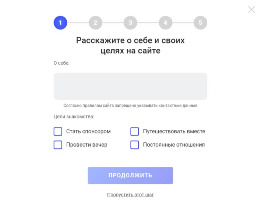 1 шаг в анкете