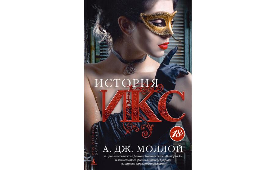 Дж. Моллой «История Икс» (2014)