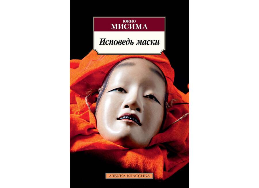 Юкио Мисима, «Исповедь маски»