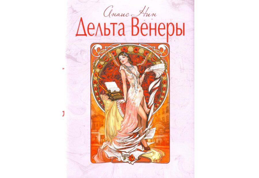 Анаис Нин, «Дельта Венеры»