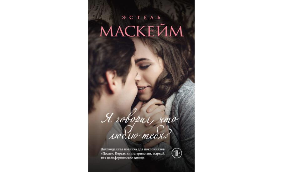 Эстель Маскейм «Я говорил, что люблю тебя?» (2015, серия)
