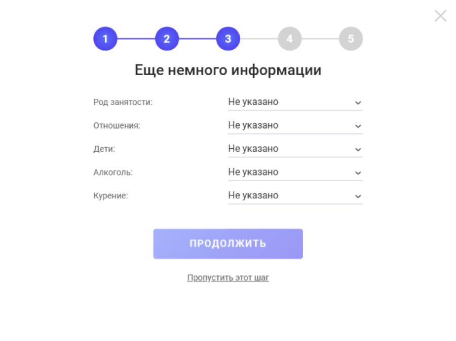 3 шаг в анкете