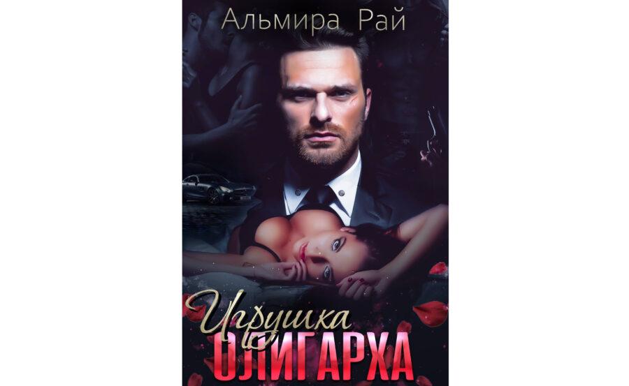 Альмира Рай «Игрушка олигарха» (2018)