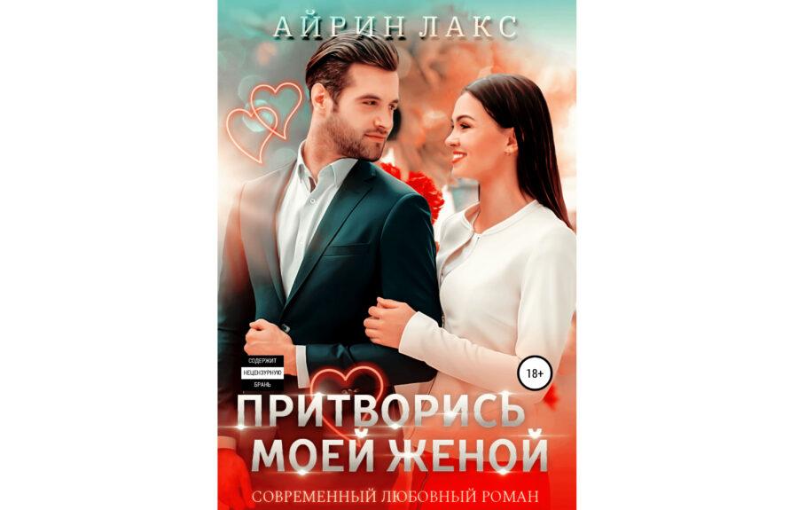 Айрин Лакс «Притворись моей женой» (2019)