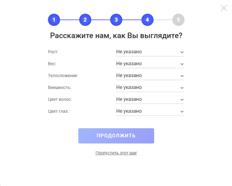 4 шаг в анкете