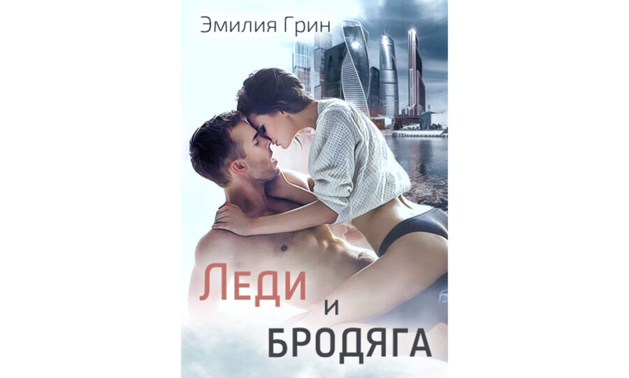 Эмилия Грин «Леди и Бродяга» (2019)