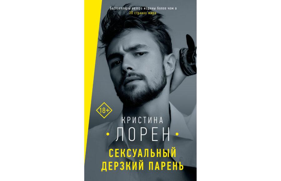 Кристина Лорен «Сексуальный дерзкий парень» (2014, серия)