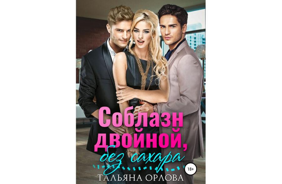 Тальяна Орлова «Соблазн двойной, без сахара» (2018)