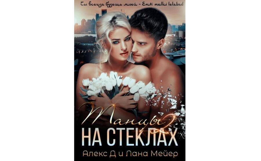 Алекс Д. «Танцы на стеклах» (2019, серия)