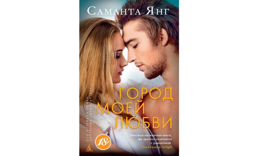 Саманта Янг «Город моей любви» (2013)